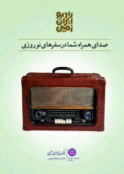دانلود از طریق کانال تلگرامی بانک ایران زمین  #بانک_ایران_زمین http://telegram.me/izbank