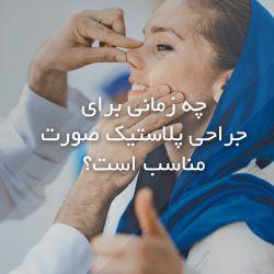 نکته مهم این است که انجام هر جراحی که جراحی پلاستیک صورت هم شامل آنها میشود در سنین جوانی امنتر و بهتر است؛ به این دلیل که پوست و بدن شما در سنین جوانی بهتر میتواند پس از عمل ترمیم شود. #زیبایی #جراحی_زیبایی #جراحی_پلاستیک