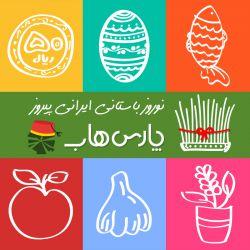 پیشاپیش سال نو و عید نوروز مبارک در تعطیلات نوروز با پارس هاب همراه باشید  #پارس_هاب #اندرویدمارکت #اپلیکیشن #parshub #android #market #نوروز  #nowruz #norooz #norouz