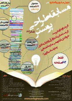 فارسی مچ:: مسابقه طراحی پوستر تلنگر 604 http://www.farsimatch.ir/?p=8257