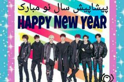 سال نو پیشاپیش مبارکهههه