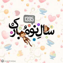 عید مبارک.......
