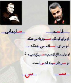 سلامتی حاج قاسم صلوات...