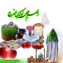 خداوندا اگر داری بنای دادن عیدی / منور کن جهانی را به دیدار رخ مهدی (ع)