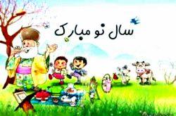سلام عید همه مبارک