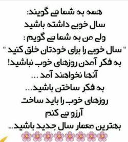 #سال_خوبی_خلق_کنید :)))