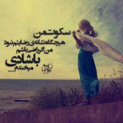 سکوت متن راحتی است  که به اشتباه تعبیر می شود...