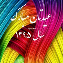 سلام...  ز ره آمد بهار شادمانی، مبارک بادت عید باستانی... الهی باشدت امسال نیکو.. و عمرت طی شود با کامرانی