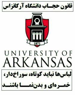 دانشگاه ارکانزاس امریکا و قوانین محدودیت پوشش دانشجویان