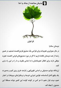 فراخوان ارسال مطالب به:  Info@reba.ir  #انقلاب_اقتصادی