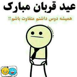 عید قربان مبارک^___^