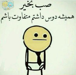 دوس دارم دگه ^_^