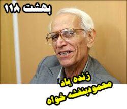 محمود بنفشه خواه