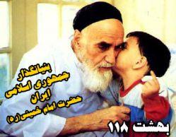 حضرت امام خمینی (ره )