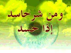 امام صادق (ع) : قابیل پسر آدم به سبب #حسد و از راه حسد در حسرت همیشگی افتاد و #هلاک شد . هلاک شدنی که هرگز نجات ندارد . مصباح الشریعه صفحه 322 . #قرار_ایستاده_ها  #درس_های_زندگی #یک_پله_تا_خدا #تا_آرامش #قرار_اول #حسادت #ما_ایستاده_ایم @istadeha_group