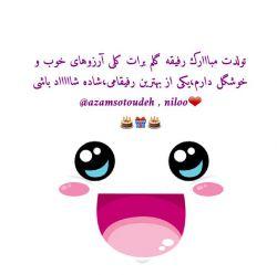 @azamsotoudeh   عزیزم تولدت مبااارک