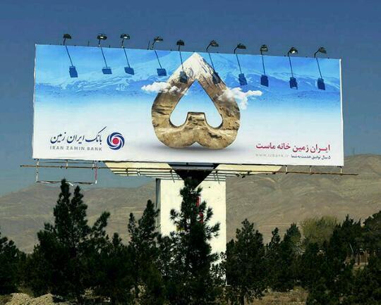 بیلبورد بانک ایران زمین (اتوبان کرج) به مناسبت پنجمین سال تاسیس #بانک_ایران_زمین  #بانک