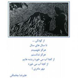 مهر مادری ... __________ از کودکی ... تا سال های سال هرگز نفهمیدم هرگز ندانستم از کجا آب می خورد ریشه هایم از کجا آب می خورد مهر مادری ؟ علیرضا چخماقی ___________________  * ولادت فرخنده ی کوثر هستی ، بانوی دو عالم ، فاطمه زهرا سلام الله علیها  بر زنان ( و مردان ) و همه ی مادران و رهروان حضرتش مبارک .  * میلاد روشنی بخش ، حرکت آفرین و پر ثمر حضرت امام خمینی « ره »  بر دوستداران عشق و عدالت و آزادی در سراسر جهان ، خجسته باد .