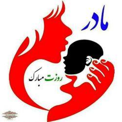 روز مادر رو به تمام مادرهای فداکار و مهربون تبریک میگم