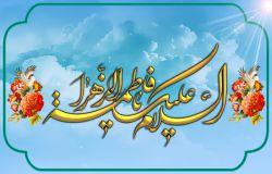 بمناسبت میلاد حضرت فاطمه زهرا سلام الله علیها - 1437
