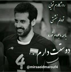 •روزگارم تویی  تو دلم نشستی  با همه وجودم تو رو  دوستت دارم    insta:mirsaeidmarouf4