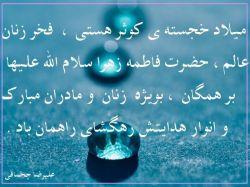 عید در عید و مبارک در مبارک .... تهنیت بر همگان