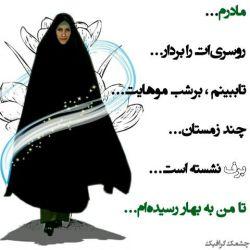 روز مادر بر تمام زنان سرزمینم مبارک .
