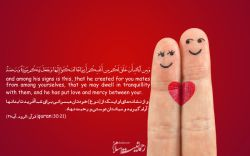 رحمانیت اسلام 7  همسرانی برای آرامش...