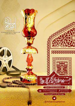نخستین جشنواره مردمی فیلم و عکس «چهلچراغ» با موضوع امام حسین (ع) برگزار می گردد. http://www.farsimatch.ir/?p=8279