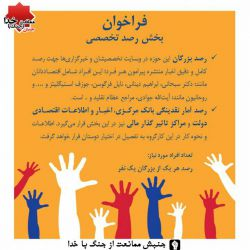 فراخوان بخش رصد تخصصی http://reba.ir/?p=9201  #انقلاب_اقتصادی #سواد_مالی