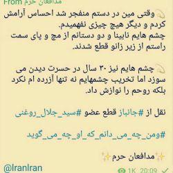اینستاگرام : rezaadib  . #مدافع_حرم