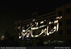 شعار سال نوشته شده با نور روی ساختمان شهرداری مشهد !