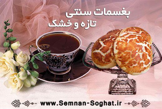 سوغات سمنان بغسمات سنتی تازه و خشک آخرین و تنها مرکز تولید سوغات سنتی در سمنان