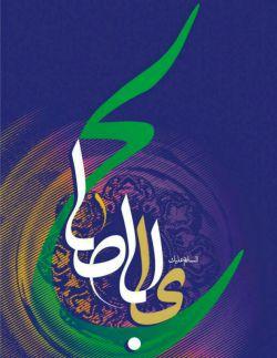 امروز هم بدون مولا گذشت  السلام علیك یا اباصالح المهدی ..