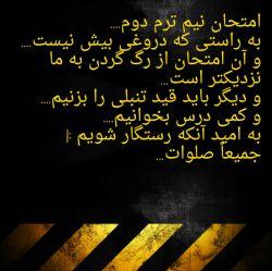 برام دعا کنید خواهش میکنم :((((