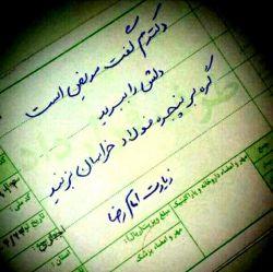 زیارت امام رضا:-( ❤❤❤❤