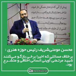 شهید آوینی انسانی اخلاقی و متشرع بود . مشروح در سایت http://daneshjooiran.ir