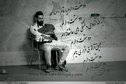دوستت دارم باتمام احساسم  دوستت دارم؛ به اندازه ی دلتنگی های عاشقانه ام   دوستت دارم  عمیق تراز بی قراری هایم دوستا دارم  دوستت دارم  دوستت دارم  #saeed #marouf   کپی باذکر منبع    edit by me