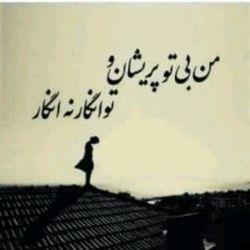 هیچوقت آرزوی خوشبختی نکن برای من … بی خودت !