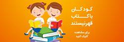 معرفی و دانلود کتاب مخصوص کودکان در کتابخوان دیجیتال فراکتاب لینک: http://itjavan.blogfa.com/post/213 انجمن علمی تخصصی فناوری اطلاعات