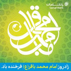 حلول ماه مبارک رجب و زادروز امام محمد باقر (ع) فرخنده باد.