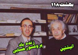 شادروان انیشتین و زنده یاد پروفسور حسابی