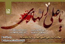 شهادت امام علی النقی الهادی (ع) تسلیت باد ✅http://www.tarikh.org