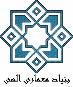 رونمایی از لوگوی جدید بنیاد معماری الهی | سایت: memarielahi.ir تلگرام: https://telegram.me/memarielahi_ir