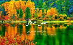 گفتاری از دکتر احمد میرزاکوچک خوشنویس پیرامون حس مکان | جهت دانلود و مطالعه به این لینک مراجعه نمایید: http://memarielahi.ir/?p=2824