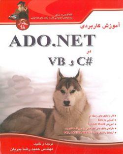 معرفی و دانلود کتاب آموزش کاربردی ADO.NET در#C و VB. NET در فراکتاب لینک: http://itjavan.blogfa.com/post/227 انجمن علمی تخصصی فناوری اطلاعات