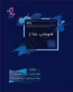 معرفی و دانلود کتاب فتوشاپ CS6 در کتابخوان دیجیتال فراکتاب لینک: http://itjavan.blogfa.com/post/225 انجمن علمی تخصصی فناوری اطلاعات