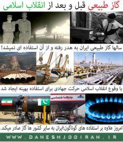 مقایسه دستاوردهای صنعت گاز ایران در قبل و پس از انقلاب اسلامی daneshjooiran.ir