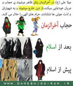 مقایسه وضعیت حجاب از قبل و بعد از اسلام و اکنون آخرالزمان http://daneshjooiran.ir
