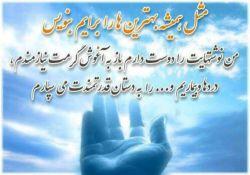 دل بستن به قیر خدا کاری پوچ است دلهاتان پر از نور ایمان الاهی